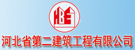 河北省(sheng)第二建�B工程(cheng)有限公(gong)司